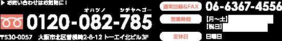 貴久屋 0120-082-785