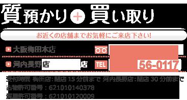 大阪質屋・買取 大阪梅田本店0120-082-785 河内長野店0721-56-0117