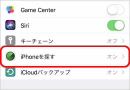iPhoneを探すON