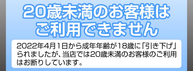 20歳未満18歳以上の方は保護者同意書が必要です。保護者同意書PDFダウンロード