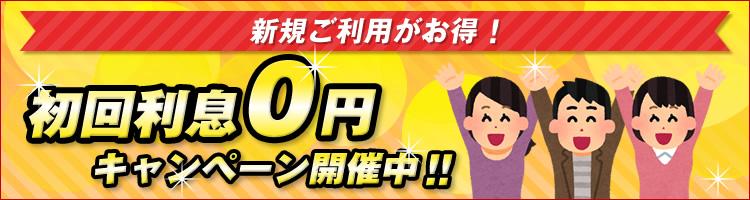 新規のご利用がお得!初回利息0円キャンペーン開催中!!