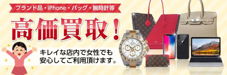高価買取、キレイな店内で女性でも安心してご利用頂けます。ブランド品・iPhone・バッグ・腕時計等