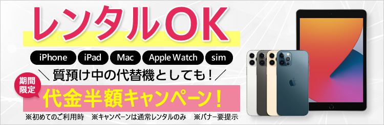 iPhone、iPad、Mac、Apple Watch、simなどのレンタルSTART!