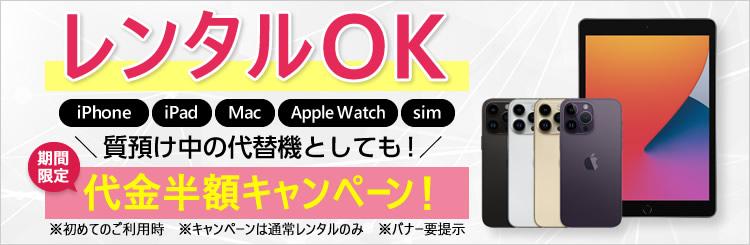 iPhone、iPadなどのレンタルします!レンタル代金:2,000円(税抜)~