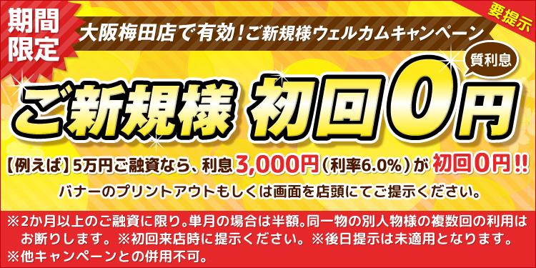 ウェルカムキャンペーン!ご新規様 質利息初回0円
