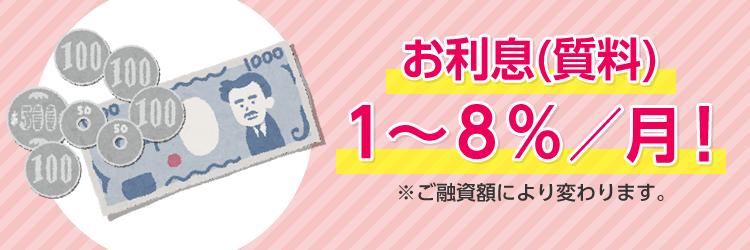 お利息(質料)1~8%/月!