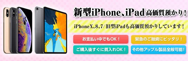新型iPhone、新型iPad 高価質預かり!