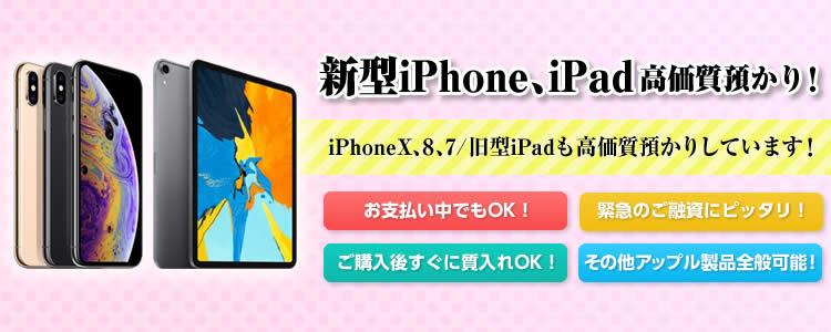 iPhoneXS高額質預かり!