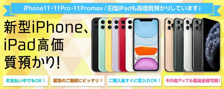 iPhone11・iPhone11Pro・iPhone11Pro max高額質預かり!