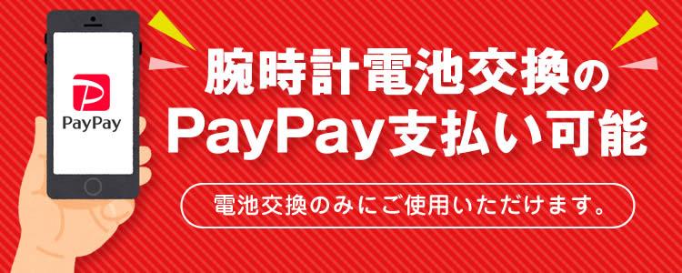 腕時計電池交換のPayPay支払い可能