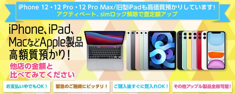 iPhone、iPad、MacなどApple製品高額質預かり!