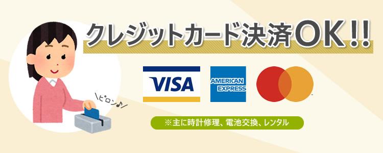 クレジットカード決済OK!!