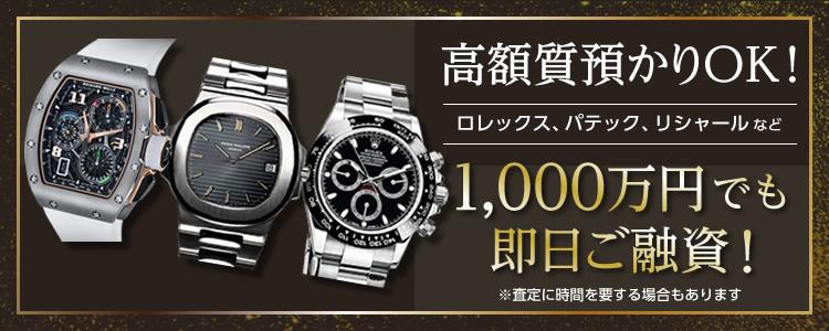 高額質預かりOK!1,000万円でも即日ご融資!